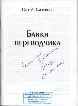 Гагаринов байки 2.jpg
