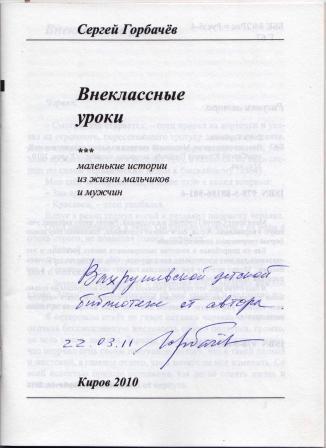 Горбачев 2.jpg