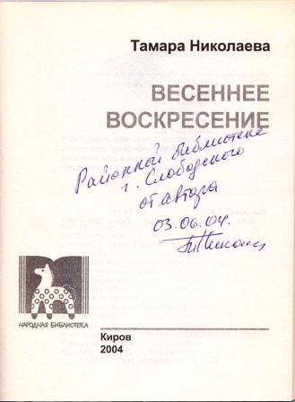 Николаева 2.jpg