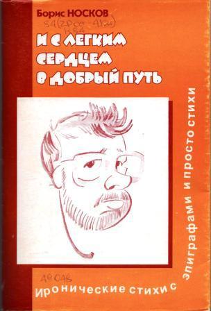 Носков 1.jpg