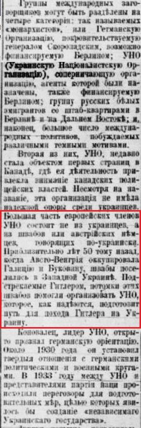 Кто состоял в организации украинских националистов