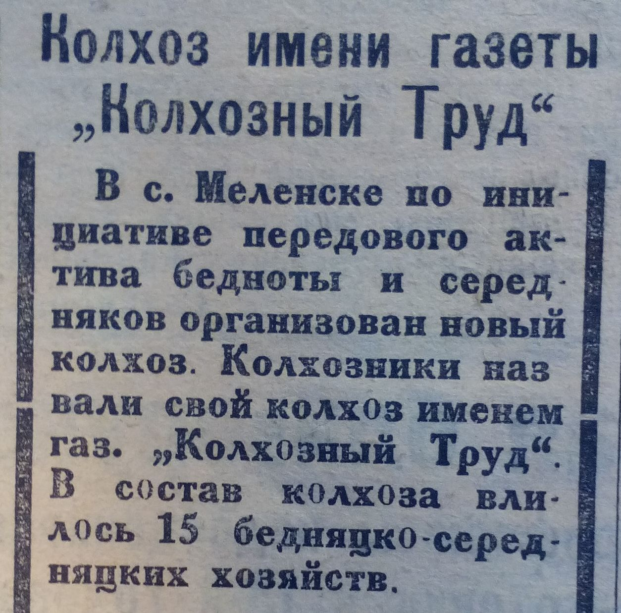 Шамбер, Меленск, Стародубский район, Стародубский уезд, Брянская область, Брянщина