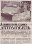 9. 18.08.2005 - КОБРИН-ИНФОРМ.jpg