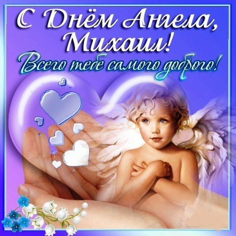 Красивые, с днем ангела михаила открытки