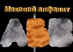 Меховой алфавит.png