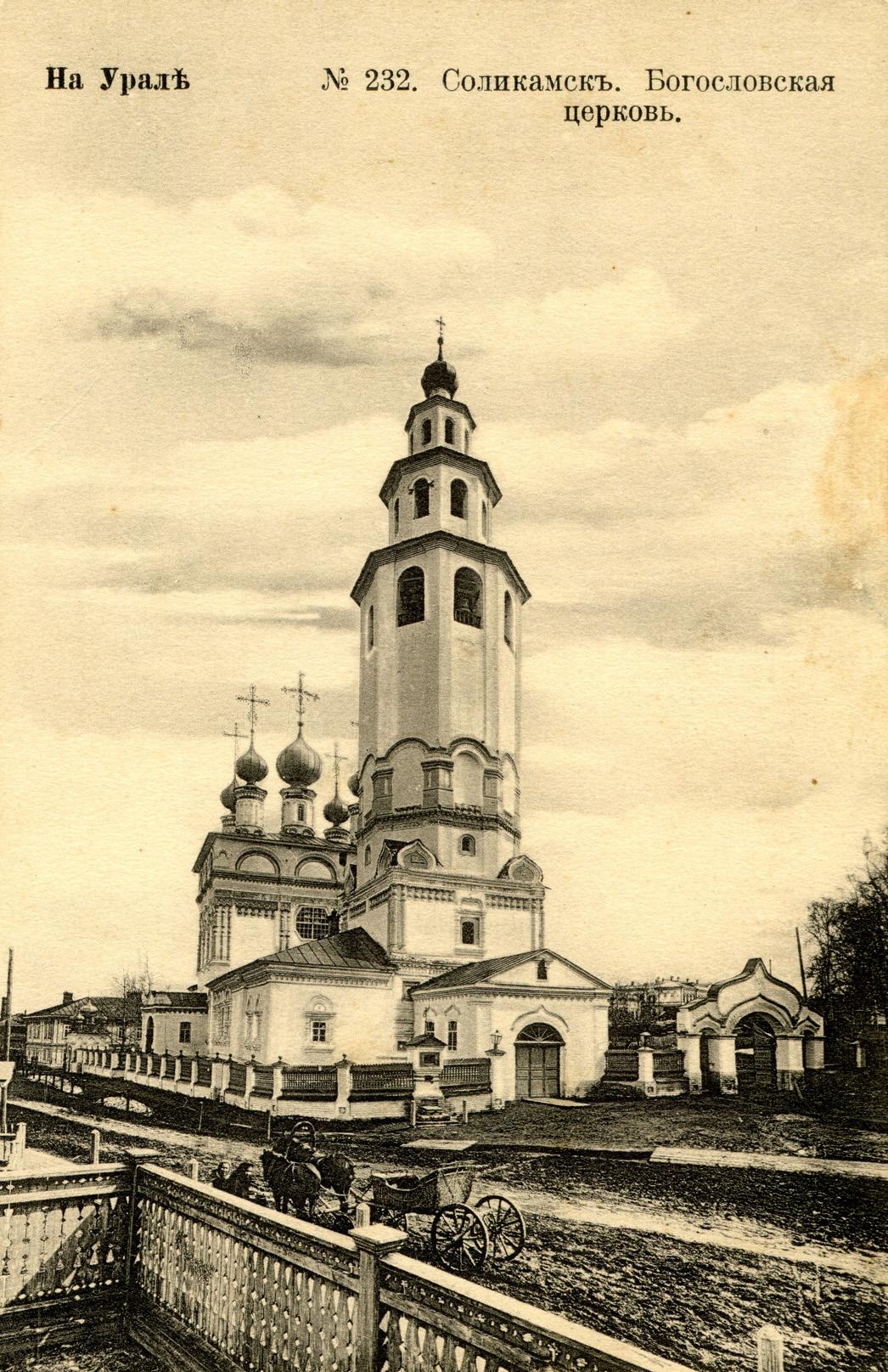 Богословская церковь