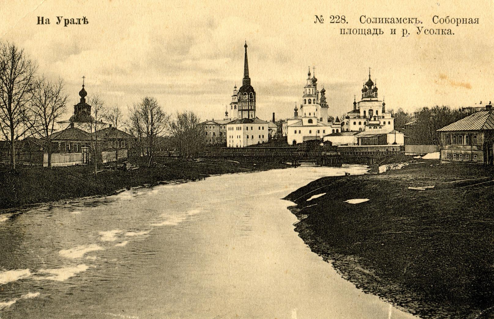 Соборная площадь и река Усолка