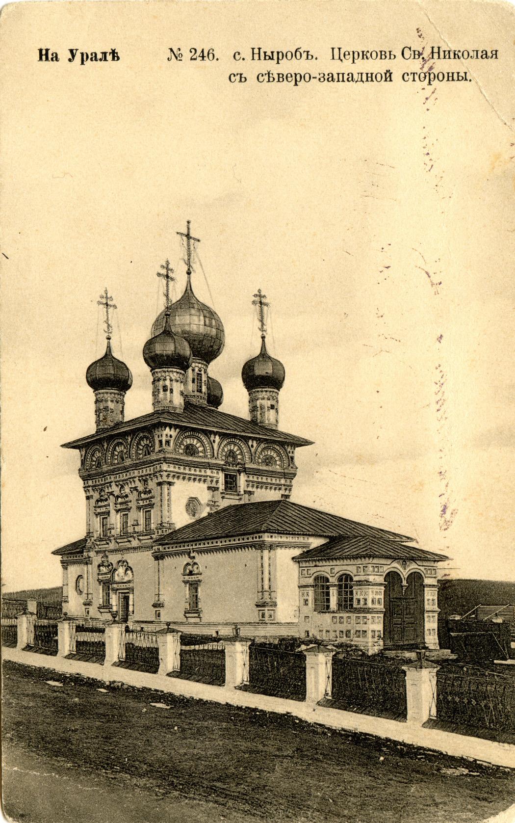 Церковь Св. Николая с северо-западной стороны