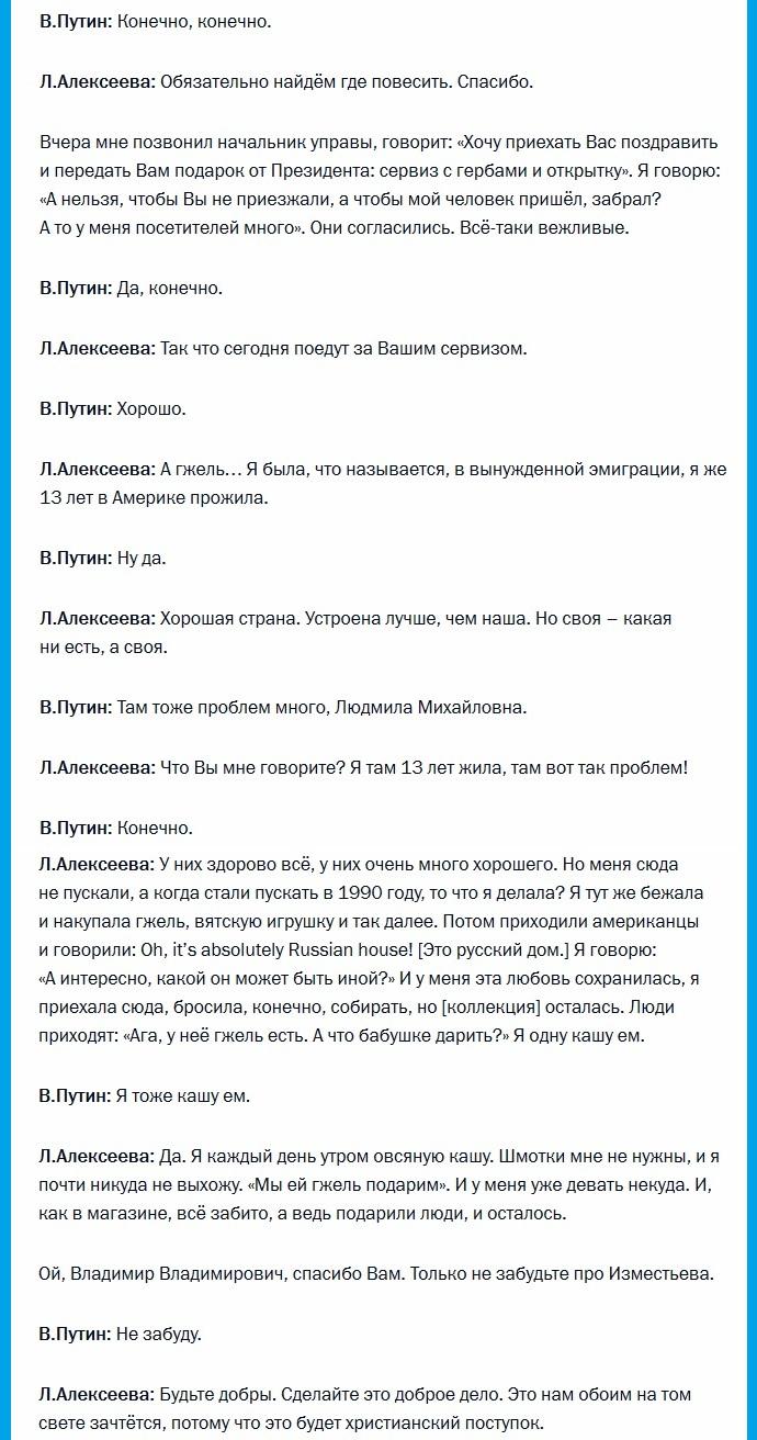 Президент В. Путин поздравляет Л. Алексееву с 90-летием. 20 июля 2017(5)