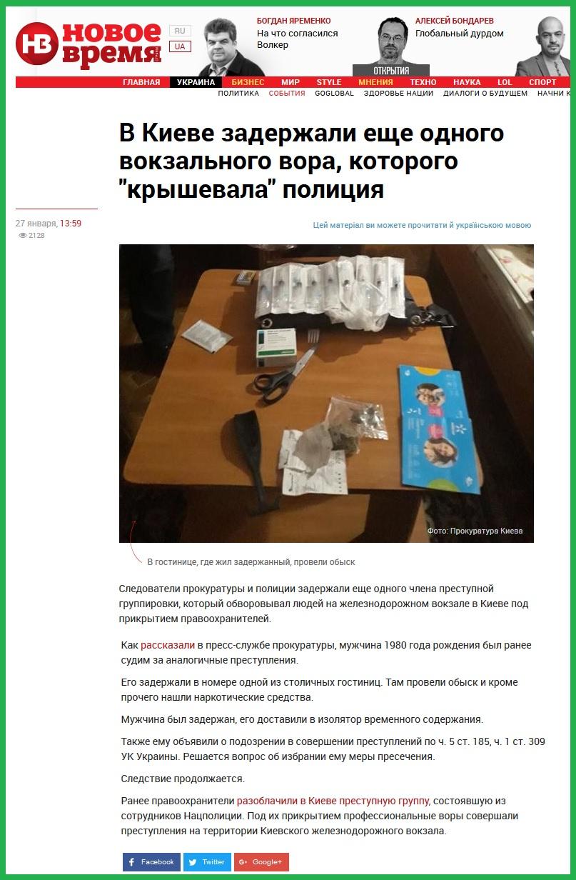Вор на киевском вокзале работал под прикрытием ментов.