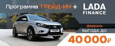 Трейд-Ин в «ПЕНЗА-АВТО» с выгодой до 40000 рублей!