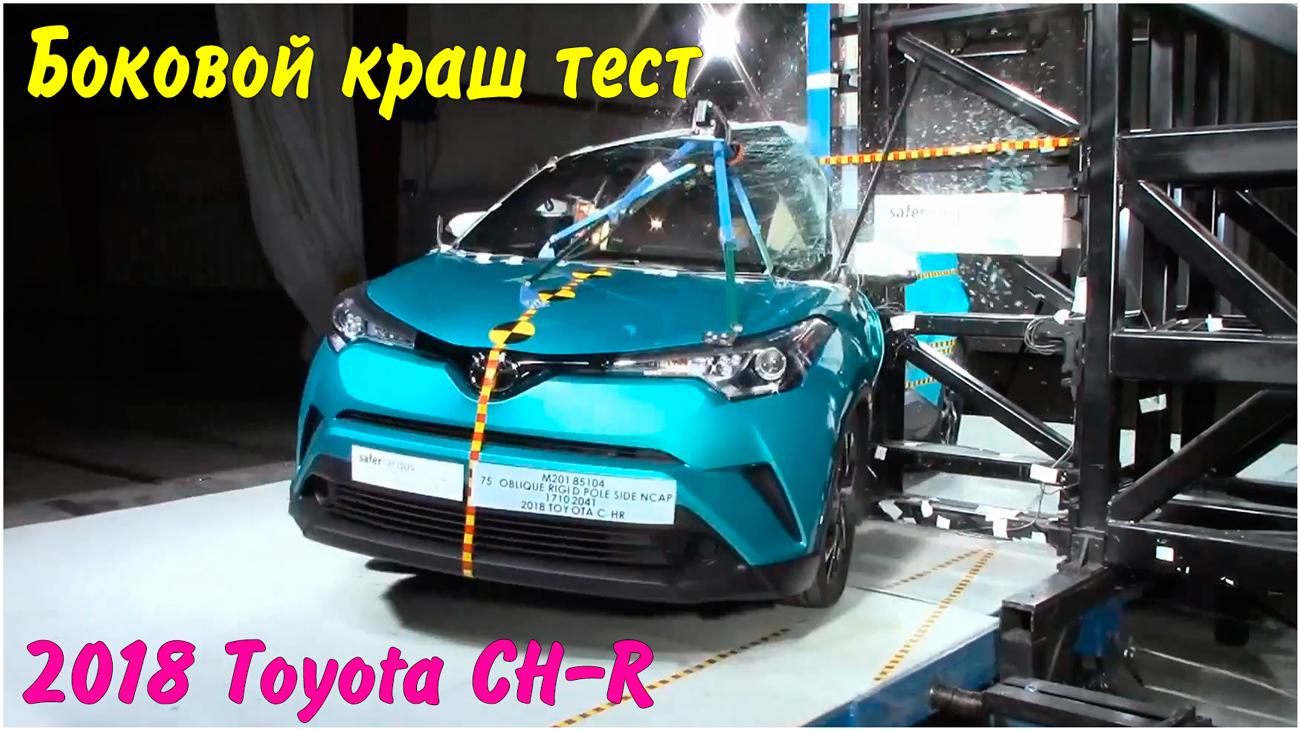 Боковой краш тест Toyota CH-R 2018