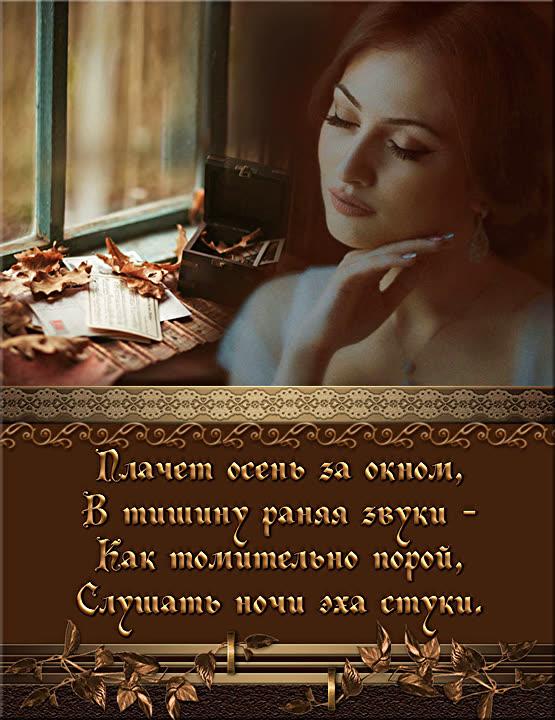Плачет осень за окном, в тишину раняя звуки