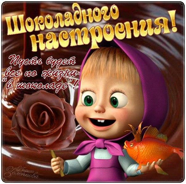 Открытка. С днем шоколада! Какой он разный, шоколад (1) открытки фото рисунки картинки поздравления
