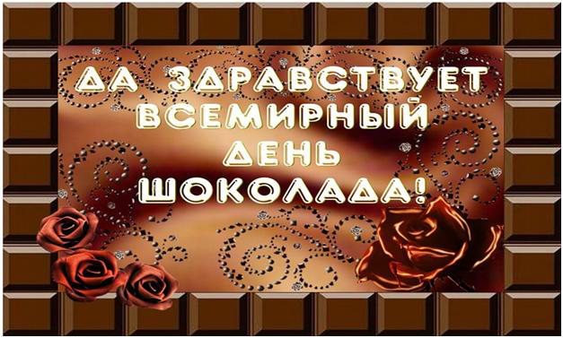 Открытки. Да здравствует всемирный день шоколада! Шоколадные плитки открытки фото рисунки картинки поздравления