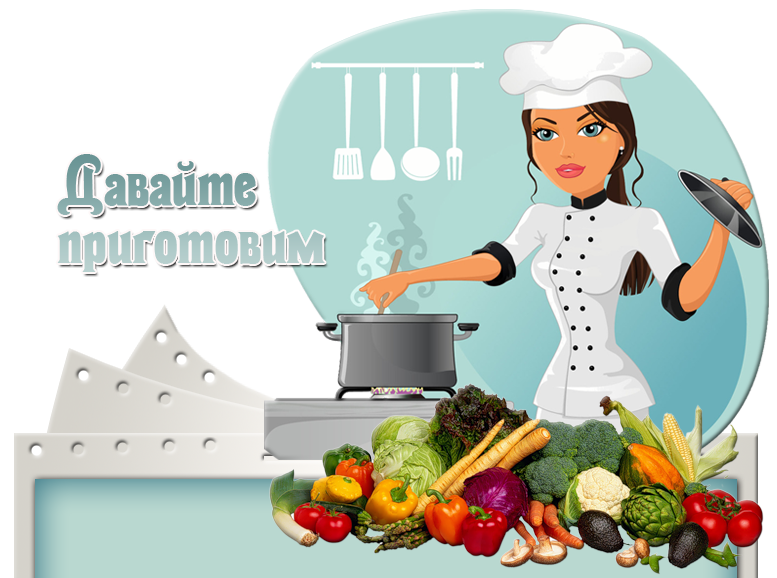 Международный день повара. Давайте приготовим