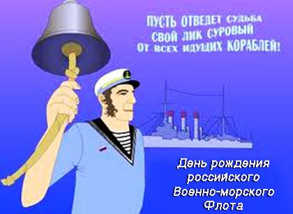 Открытка. День рождения российского военно-морского флота! открытки фото рисунки картинки поздравления