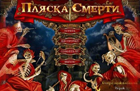 Пляска смерти | Dance of Death (Rus)