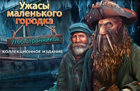 Ужасы маленького городка. Утес Странников. Коллекционное издание    Small Town Terrors: Pilgrim's Hook CE (Rus)