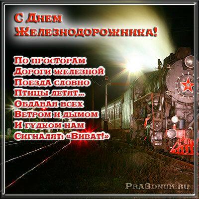 Поздравления с днем железнодорожника для машиниста
