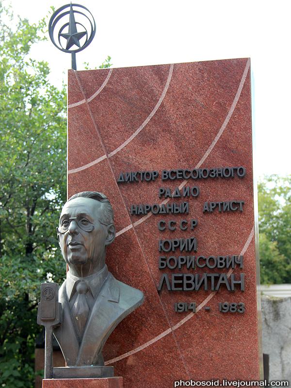 30. Левитан Юрий Борисович — с 1931 года диктор Всесоюзного радио, диктор Государственного комитета