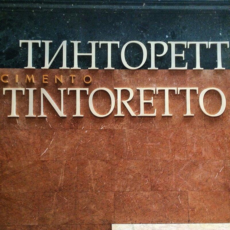 Открытие Тинторетто, Веронезе и Тициана