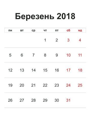 Березень  2018 календар