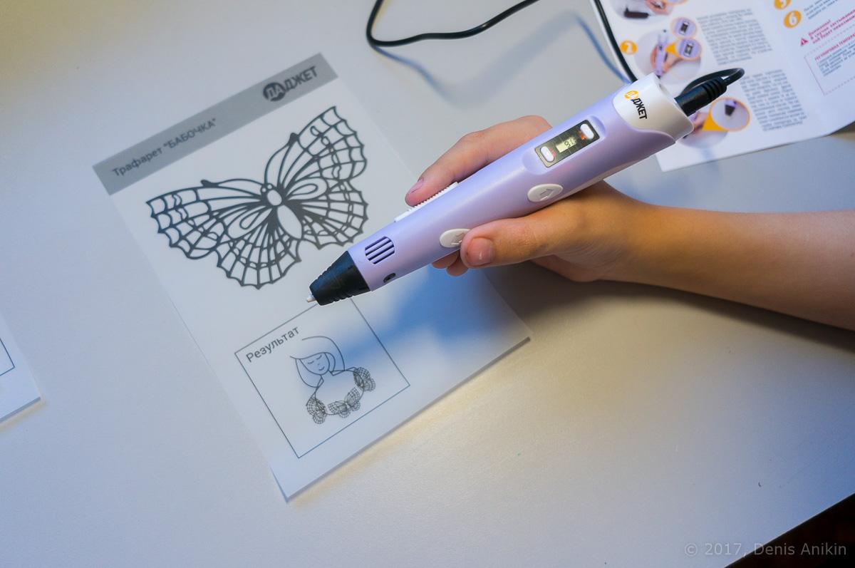 3Д-ручка 3DALI PLUS от Даджет фото 1