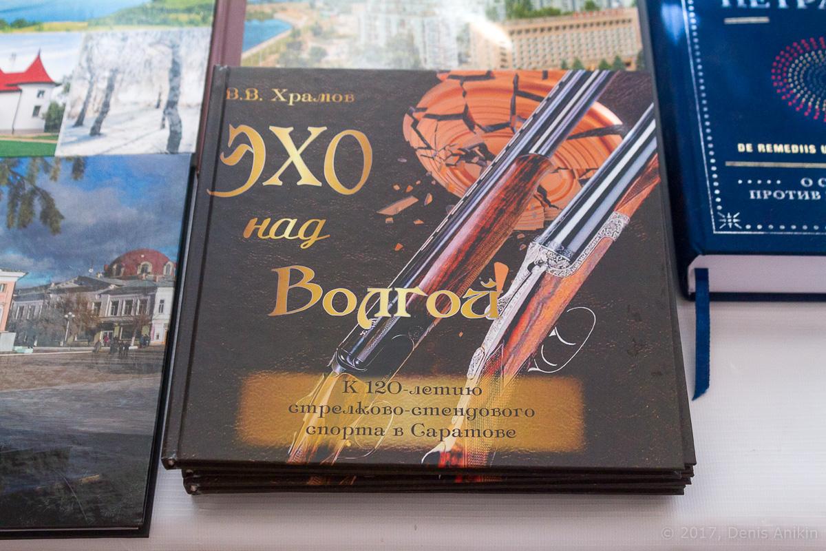Книга Эхо над Волгой фото 1