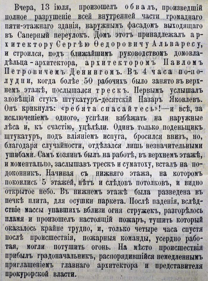 Порядок СПб 13 июля 1881 700.jpg