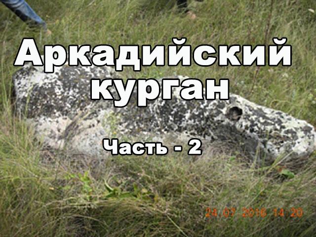 Аркадийский курган — Чудесный полет. часть 2 — Евгений Бажанов