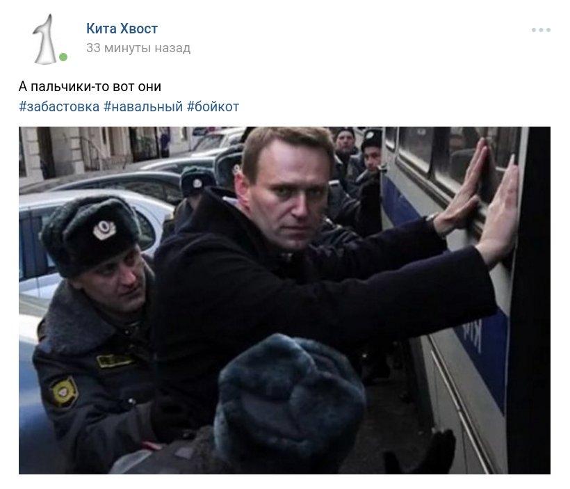 Забастовка Навального 28.01.2018 - 37