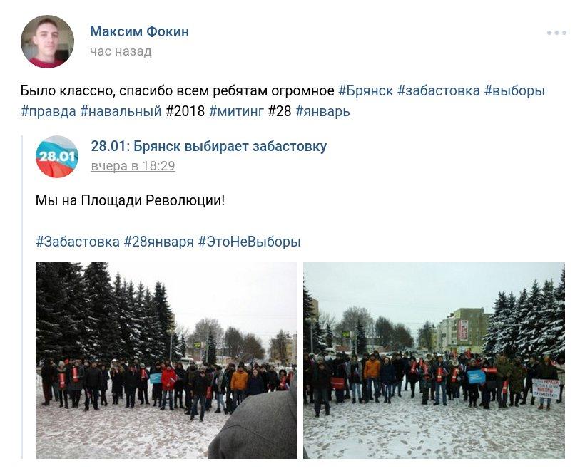 Забастовка Навального 28.01.2018 - 52