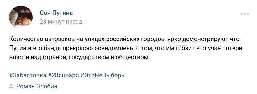 Забастовка Навального 28.01.2018 - 91