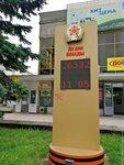 Кавказ, Александровское