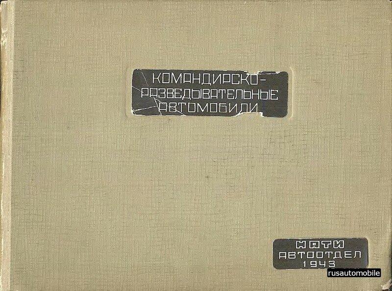 Альбом Андронова про АР-НТИ