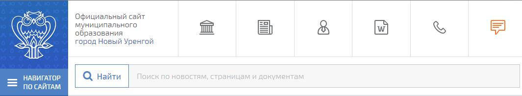 Официальный сайт муниципального образования город Новый Уренгой