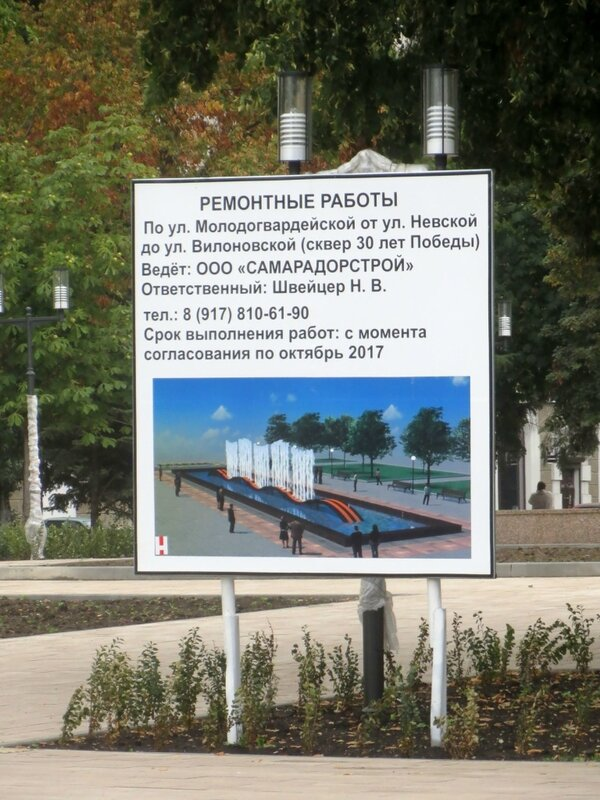 Ремонт молодогвардейской и снос ДС 220.JPG