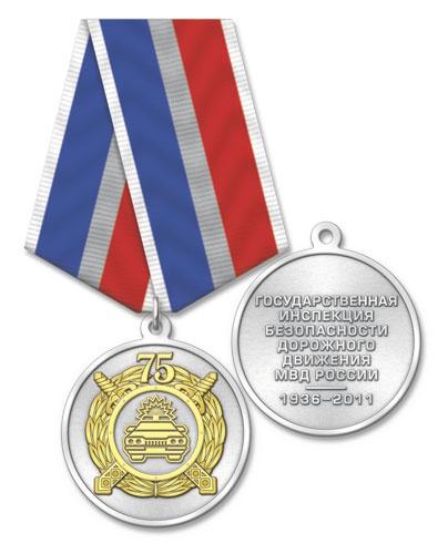 75 лет ГИБДД МВД России