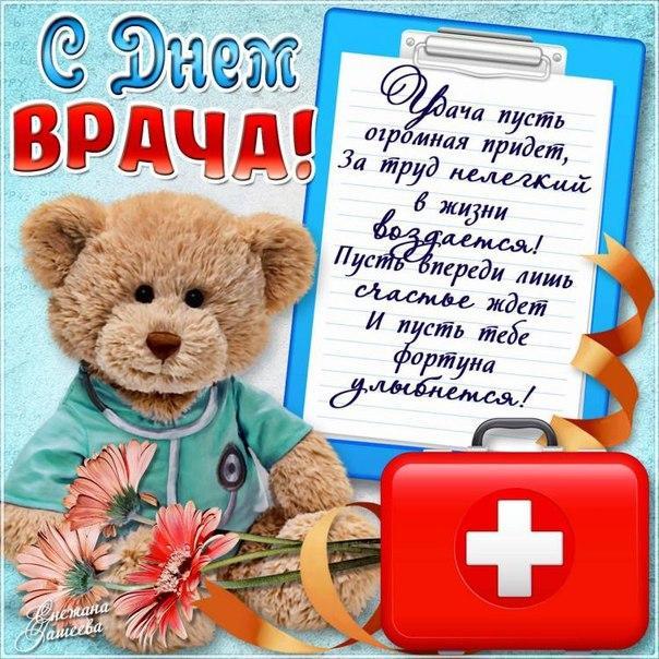 Всемирный день врача 1-й понедельник октября