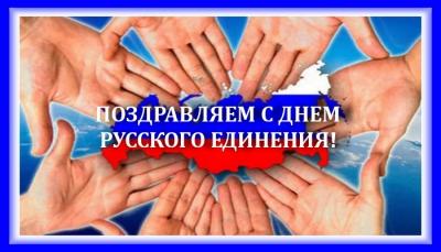 Открытки. Всемирный день русского единения. Поздравляем!
