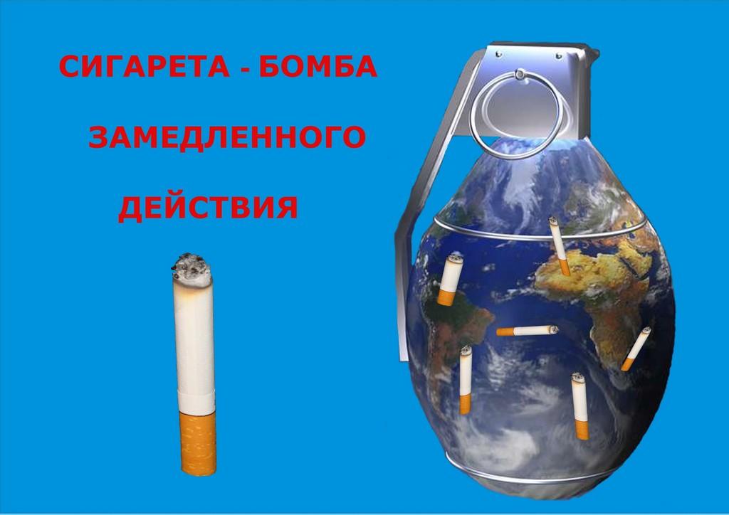 Открытки. Международный день отказа от курения. Сигарета -бомба