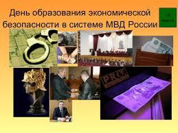 Открытки День образования подразделений экономической безопасности в системе МВД