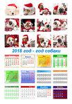 Календарные сетки 2018 и клипарт собаки - 12 вариантов