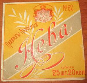 Этикетка от папирос  НЕВА