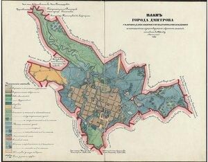 План города Дмитрова