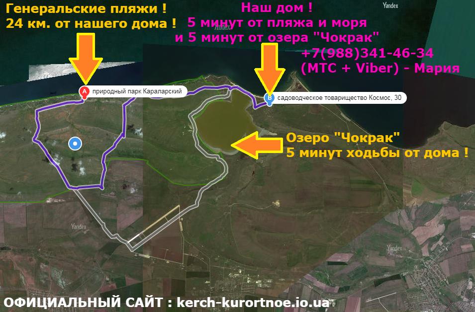 Жилье в Керчи снять недорого комнату номер Курортное Крым
