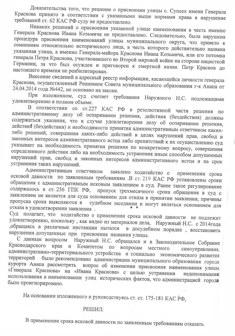 20150320-Улица им. генерала Краснова- глупость или преступление-pic4