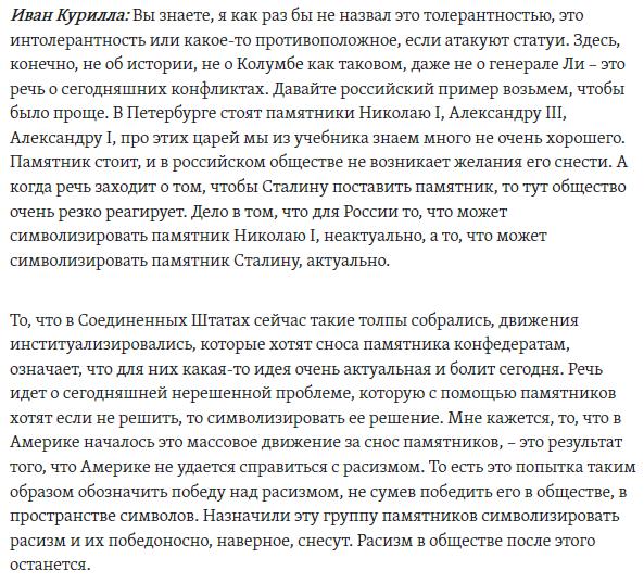 09-Иван Курилла