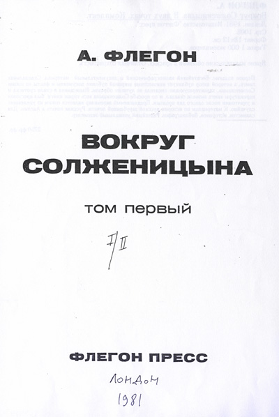 20101031-Правдоборец» с американским клеймом. На кого работал Солженицын-pic4